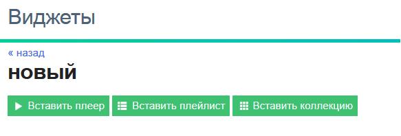 виджеты-блог